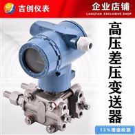 高压差压变送器厂家价格 差压传感器4-20mA