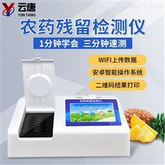 YT-NY10土壤中农药残留检测仪