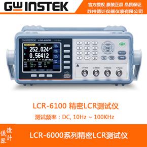 固纬LCR-6100高精度LCR测试仪