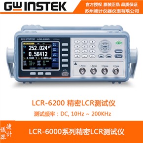 固纬LCR-6200高精度LCR测试仪