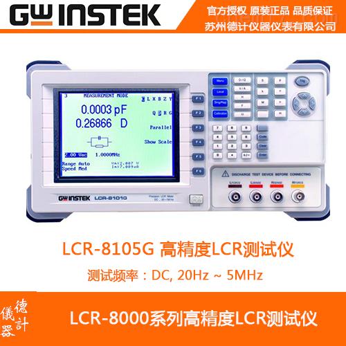 固纬LCR-8105G高精度LCR测试仪