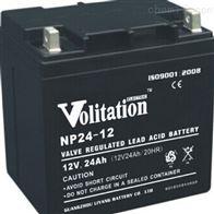 12V24AH威扬蓄电池NP24-12批发零售报价