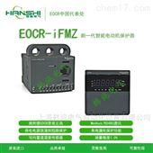 韩国施耐德电子式电动机保护器EOCR-IFMZ