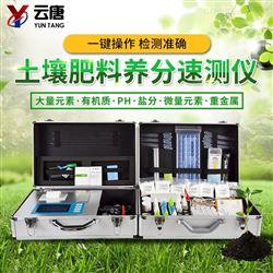 YT-HB肥料养分含量速测仪
