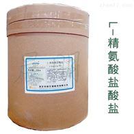L-精氨酸盐酸盐生产厂家报价