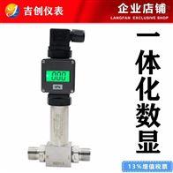 一体化数显差压变送器厂家价格 差压传感器