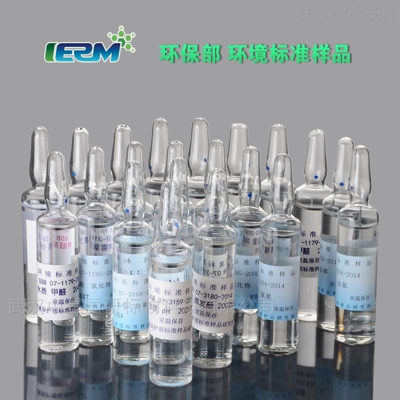 铜 铅 锌 镉 镍 铬 混合水质标样 质控样