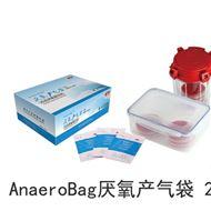 AnaeroBagTM厌氧产气袋