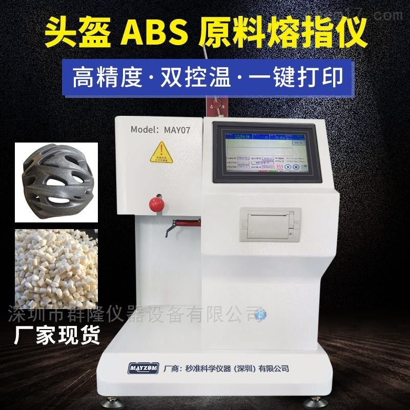 头盔ABS原料熔融指数仪