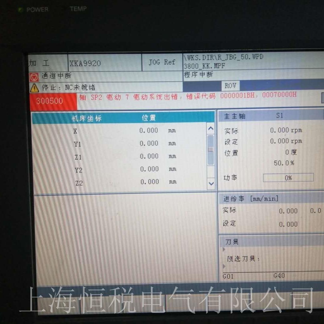 西门子840D系统显示屏卡在画面不动解决方法