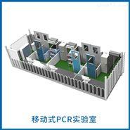 COVID-(19)专用移动式核酸检测实验室