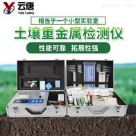 YT-ZJA土壤重金属检测仪价格