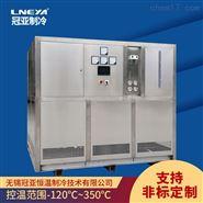 实验室加热制冷恒温循环装置-冷热一体机