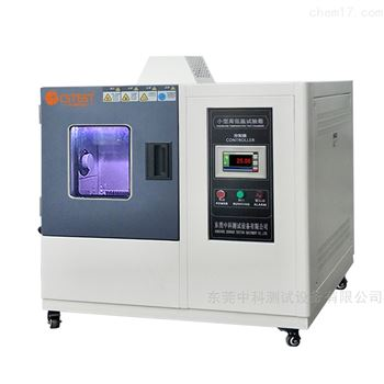 小型高低温环境试验机