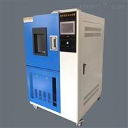 GDW-010北京高温低温试验设备