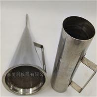 ZNL-1A美科不锈钢苏氏漏斗粘度计