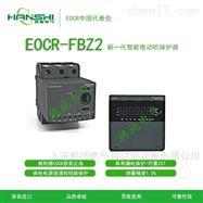 电子式电动机保护继电器EOCRFBZ2-WRCUH