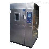 現貨冷熱沖擊試驗箱