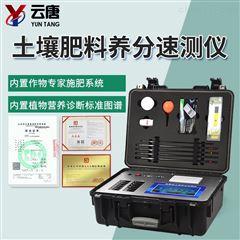 YT-TR04高智能土壤养分检测仪