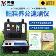 YT-F2肥料养分速测仪厂家