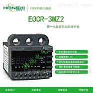 施耐德电动机电子式保护器EOCRTTM