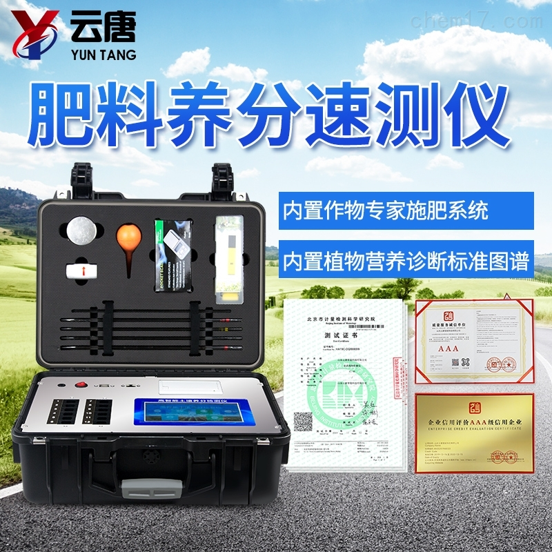 <strong>全功能肥料养分检测仪</strong>