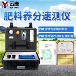 YT-F2全功能肥料养分检测仪厂家