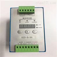 HZD-B-9A型振动变送器(分体式)