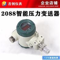 2088智能压力变送器厂家价格 压力传感器