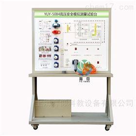 YUY-5084新能源汽车高压安全模拟测量试验台