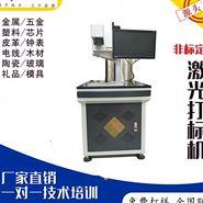 深圳激光打码标识机适用电子产品外壳厨五金