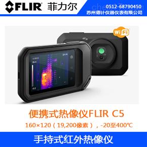 菲力尔FLIR C5便携式热像仪