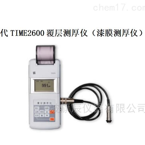 时代TIME2600覆层测厚仪
