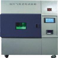 QSSN-500L氙灯耐气候试验箱厂家