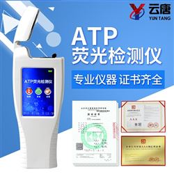 YT-ATP【新】纯净水微生物检测仪