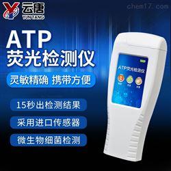 YT-ATP【新】纯净水微生物检测仪厂家