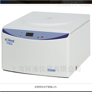 TD5M低速大容量多管架自动平衡离心机