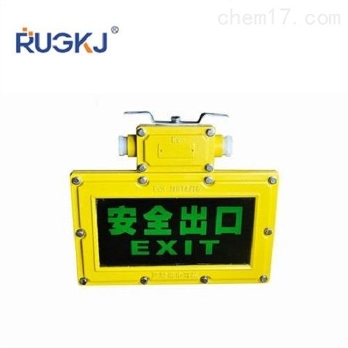 海洋王-BXE8400防爆标志灯
