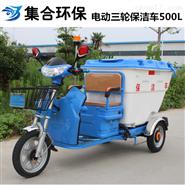 保洁车 环卫物业用垃圾车 运桶车