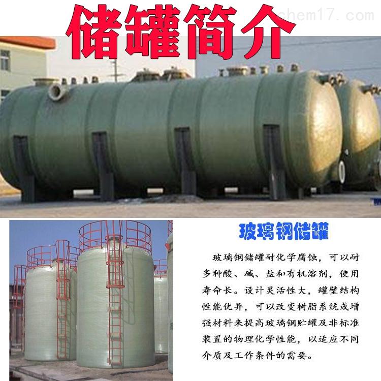耐酸碱卧式玻璃钢储罐生产厂商