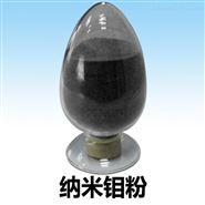 钼粉金属合金材料陶瓷制品用纳米钼粉
