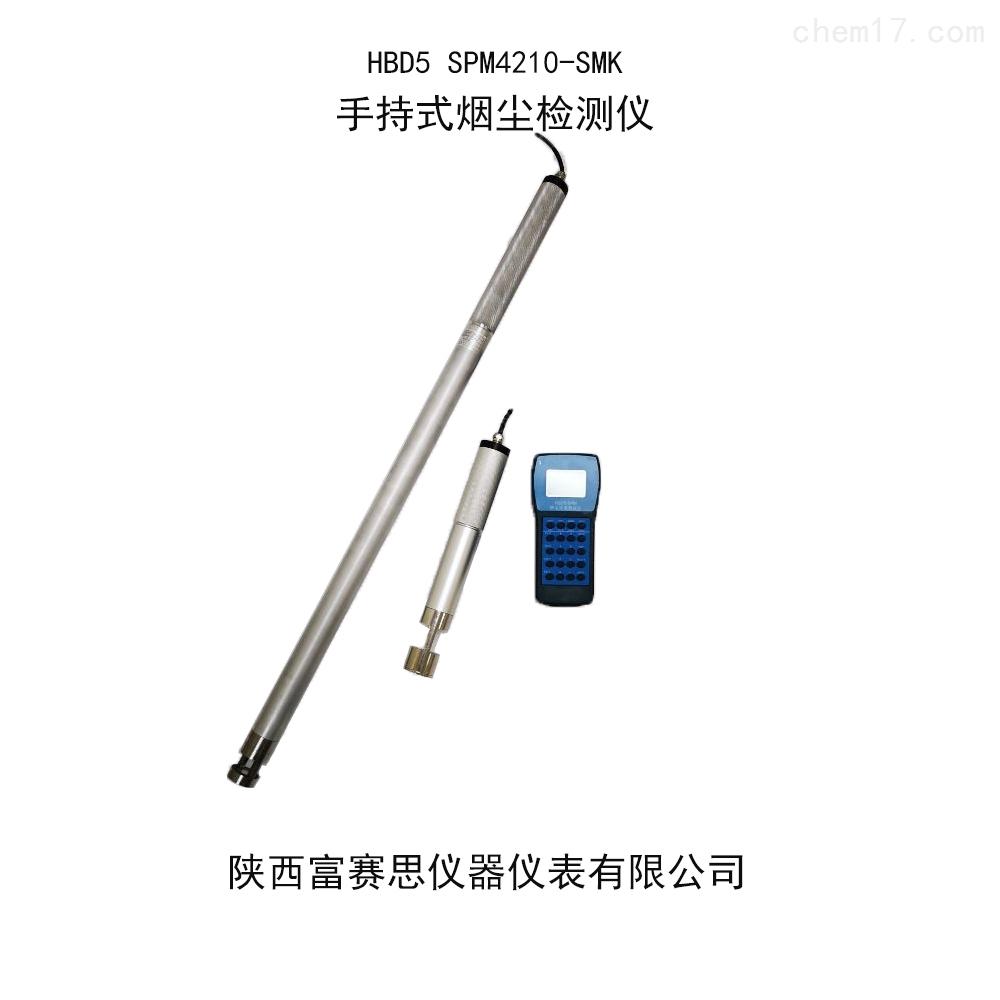 手持式烟尘检测仪HBD5 SPM4210-SMK