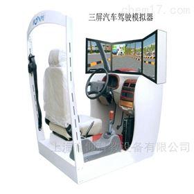 YUY-1009新款三屏汽车驾驶模拟器