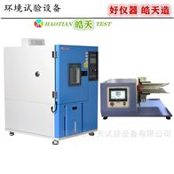 SMA-210PF-FPC耐寒耐濕熱FPC折彎試驗機