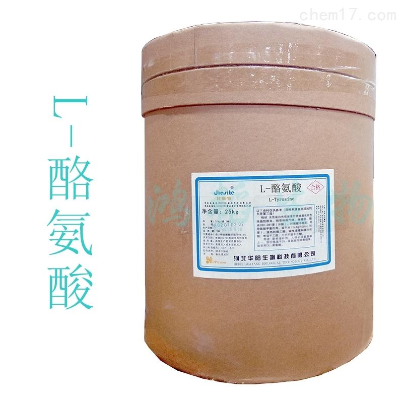 L-酪氨酸生产厂家报价