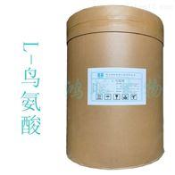 L-鸟氨酸生产厂家报价
