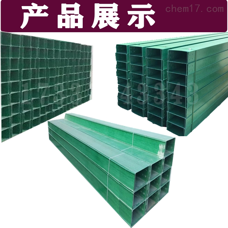 <strong><strong><strong>江苏玻璃钢电力槽型桥架快速报价</strong></strong></strong>