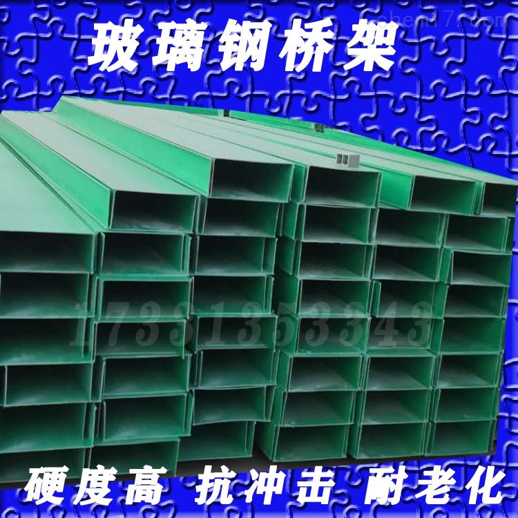 <strong><strong>宁夏防火阻燃玻璃钢槽型桥架报价</strong></strong>