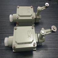 BLX-5厂家直销防爆行程开关