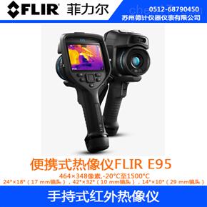 菲力尔FLIR E95便携式热像仪
